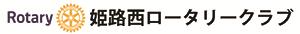 姫路西ロータリークラブ
